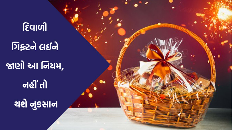 diwali 2020 no escape you have to pay tax on gifts how much money can be legally given to a family member as a gift in india