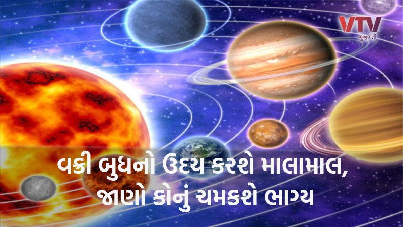 vakri maargi budh 2020 mercury retrograde effect on on all zodiac sign