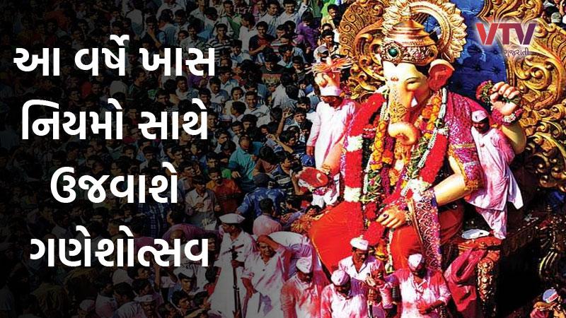 government of maharashtra issues guidelines for celebration of ganesh utsav in the backdrop of covid 19