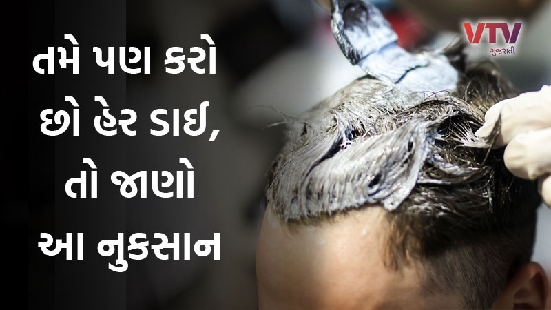 Hair Dyes Use increases cancer risk