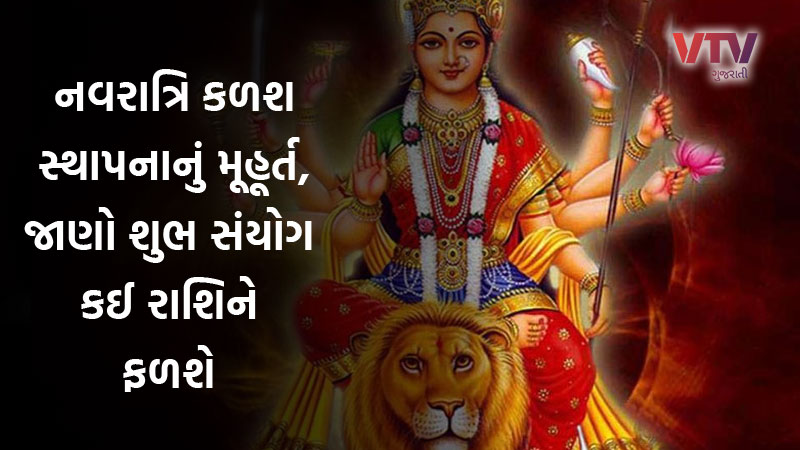 navratri 2020 subh muhurat and subh coincidence after 58 years in shardiya navratri