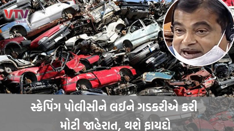 junk old vehicle and get 5 percent discount on new car under vehicle scrapping policy said union minister nitin gadkari