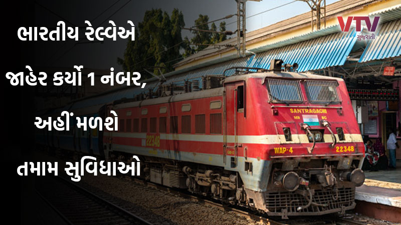 railway closed all previous number now everything wil be done only with this single number
