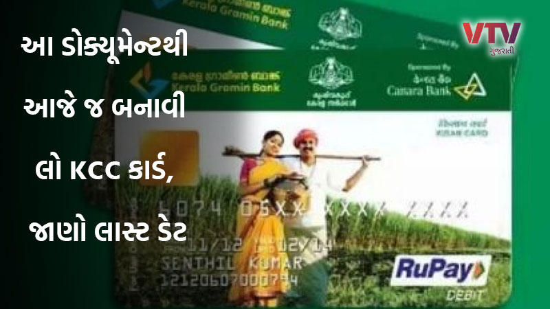kisan credit card to be made by apri 15 in up these documents are necessary