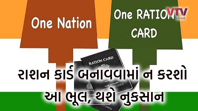 ration card rules if you have bpl ration card without any requirment then correct it check here all details