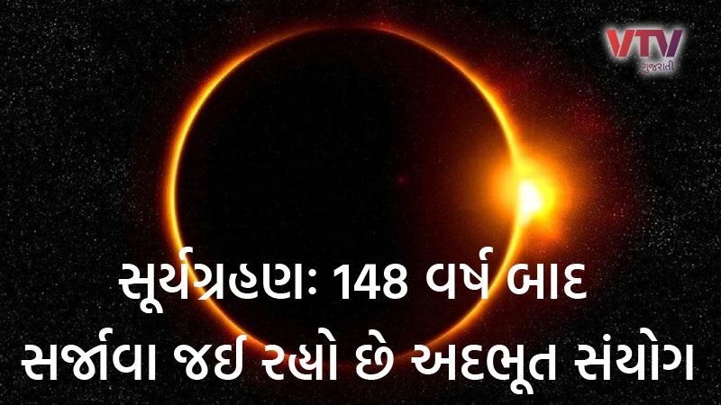 surya grahan 10 june 2021 in india solar eclipse date time ring of fire