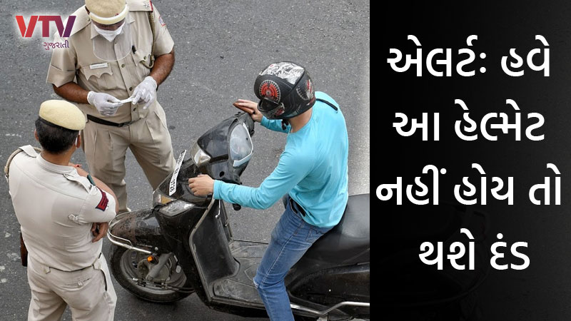 for wearing non isi mark helmet traffic police can challan selling or buying low quality helmet can be jailed or fined new...