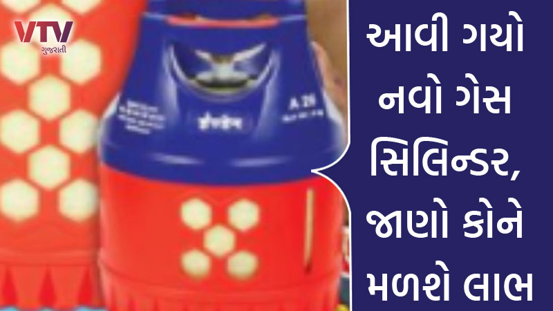 Lpg gas cylinder latest news Indane Xtra TeJ available Know Everything