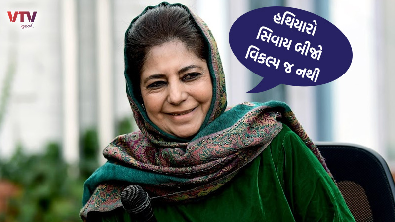 Former Jammu and Kashmir CM Mehbooba Mufti issued a controversial statement, saying