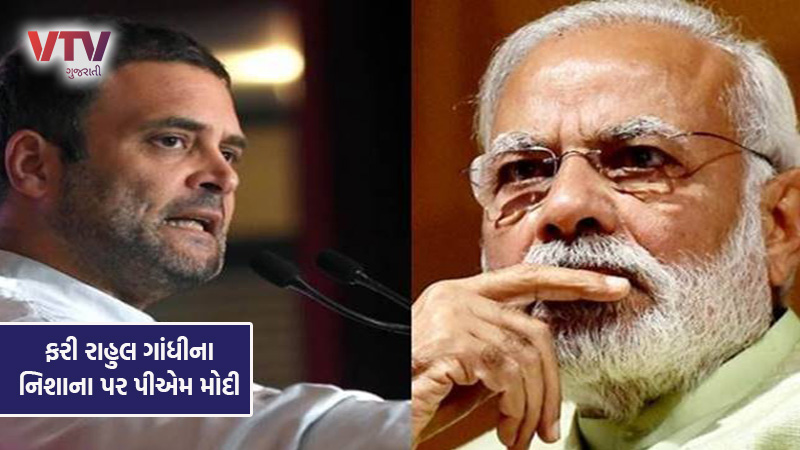 Rahul Gandhi's attack on Modi government over promises made to people, says