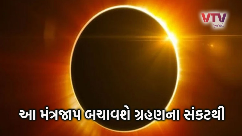 solareclipse 2020 three miraculous mantras give benefit in surya grahan