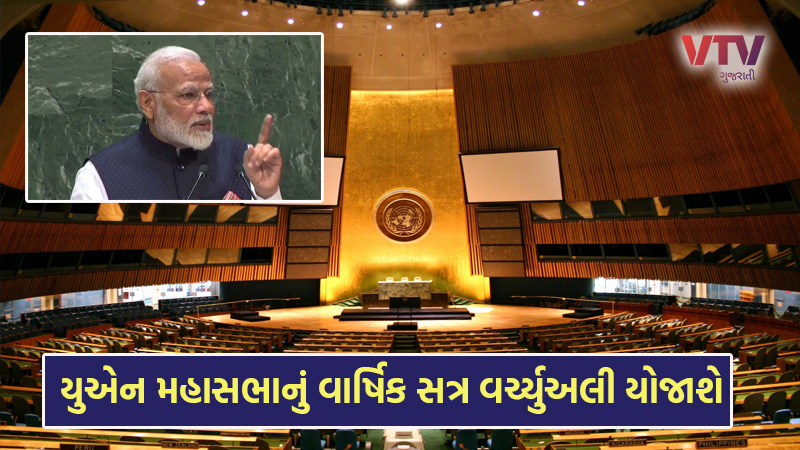 The UN General Assembly will be held amid the Corona crisis, PM Modi will address