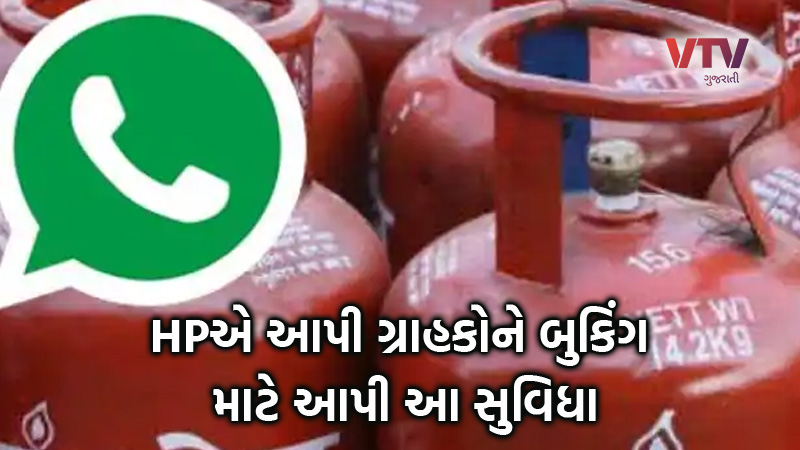 hp gas whatsapp booking number know how to book lpg gas cylinder online