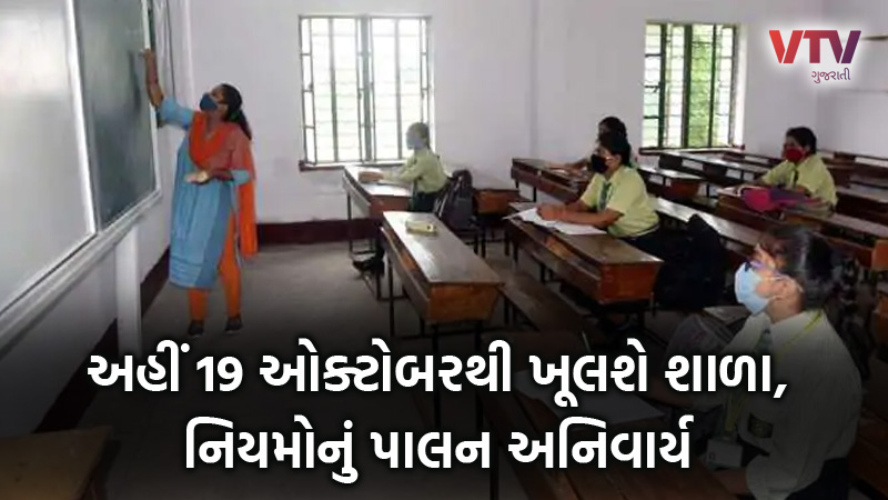 schools in up to reopen for class 9 to 12 students from october 19