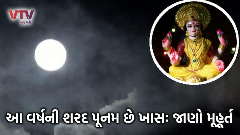 sharad purnima 2020 lunar rays of sharad purnima have special importance destroyer of every disease sharad purnima date and...