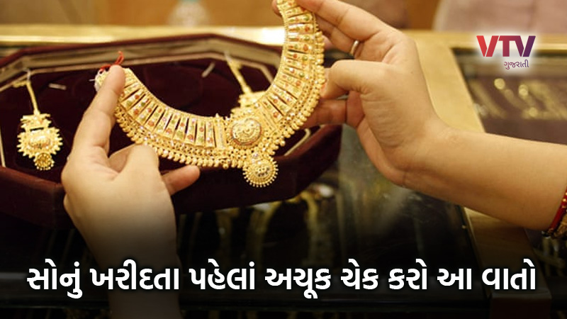 dhanteras 2020 before buying gold take care these important things gold price