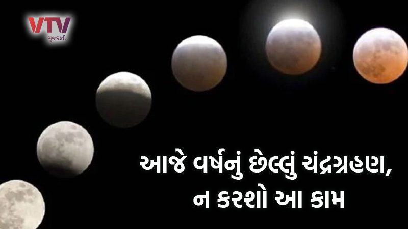 chandra grahan 2020 be carefull about these 7 things during lunar eclipse