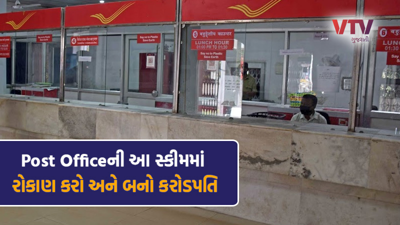 how to become rich public provident fund to time deposit post office