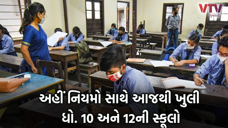 in madhya pradesh 10th and 12th classes will be held regularly from december 18 2020