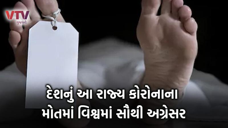 World Record Of Death From Corona In Maharashtra Tally Crossed 50 Thousand