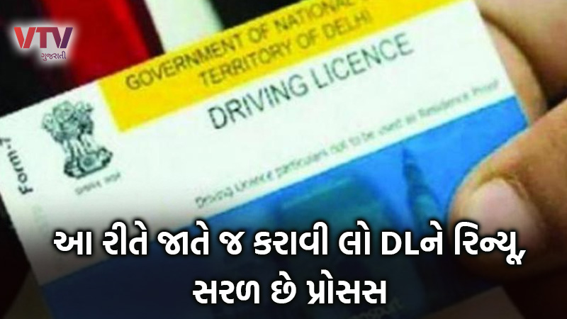 how can renew your driving license see full process