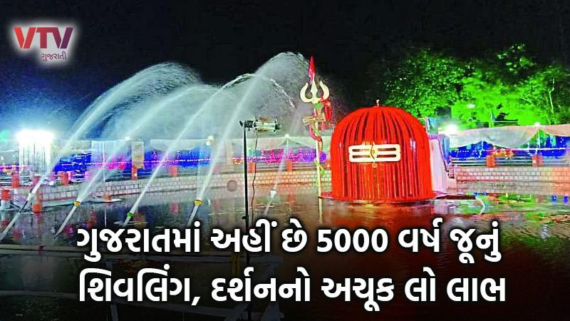 Visit 5000 years old Shankar Temple At Gujarat Spiritual News