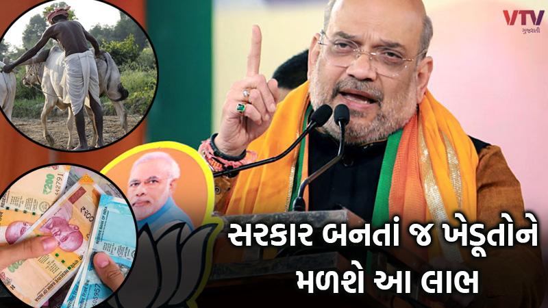 pm kisan samman nidhi yojna more than 70 lakh farmers to get 18000 under this scheme says union home minister amit-shah