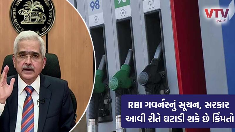 rbi-governor-shaktikanta-das-asks-govt-to-decrease-tax-on-fuel-to-keep-rates-low