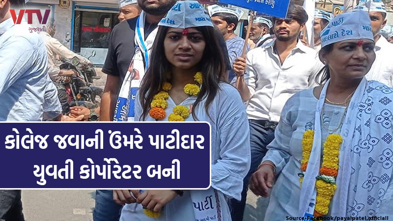 surat-22-year-old-payal-became-youngest-councillor-of-surat-municipal-corporation-win-election-on-aap-ticket
