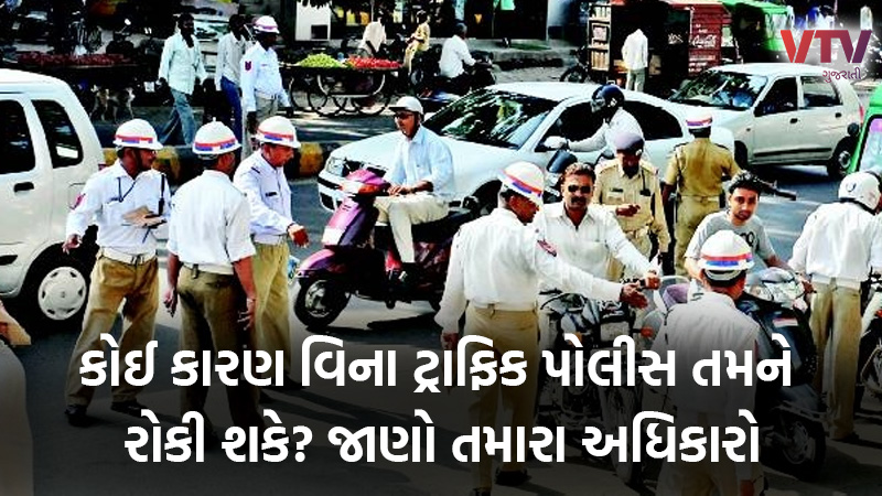 When You Stopped By Traffic Police, Follow These Importent Tips And Know Your Citizen Rights