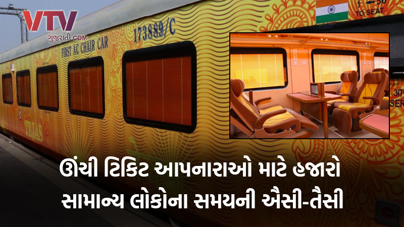 33 trains time table changes for gujarats first private train tejas arrives in time between Ahmedabad and mumbai