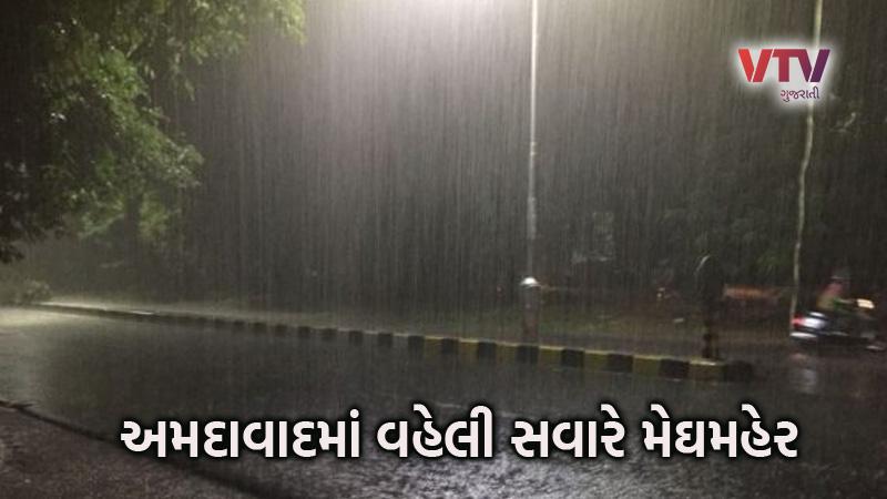 Ahmedabad Rain at Early Morning Today