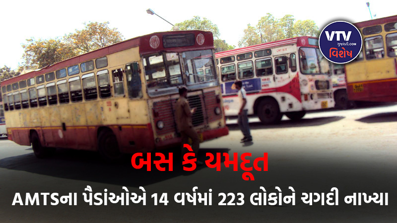 Accidents escalated as AMC started running AMTS buses