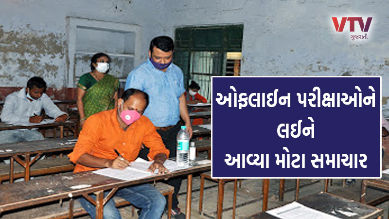 Big news came with Gujarat University exam, find out from the area