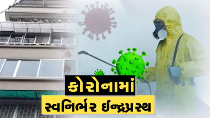 coronavirus in gujarat vadodara Self-reliant society