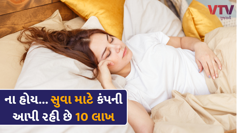 earn 10 lakh rupees from-sleeping internship 2021 check offer and other details