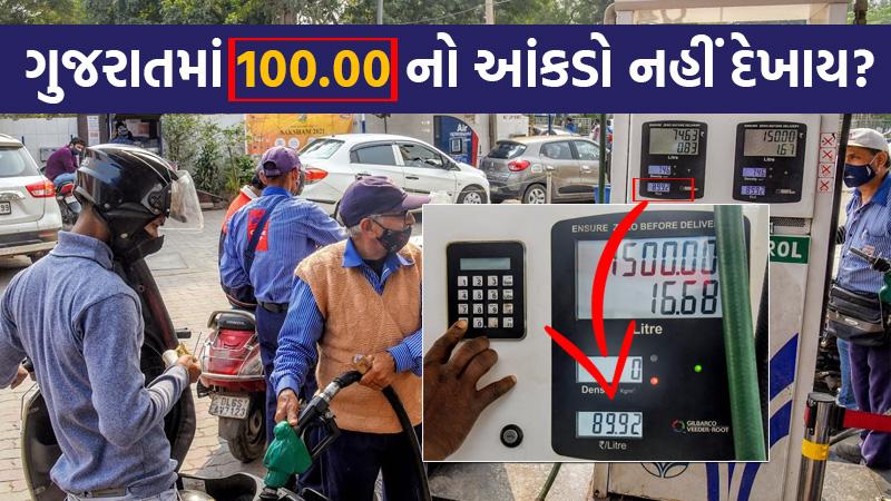 petrol-diesel prices hike Gujarat petrol pumps Machine 4 digits