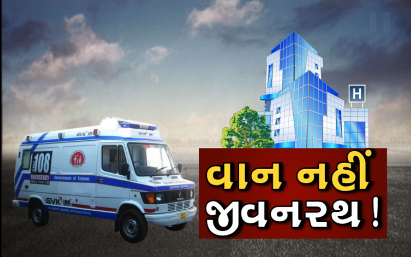 108 ambulance remains active in retirement for People