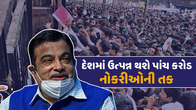 Msme Aiming 5 Cr Additional Jobs In Msme Sector In Five Yrs Says Gadkari