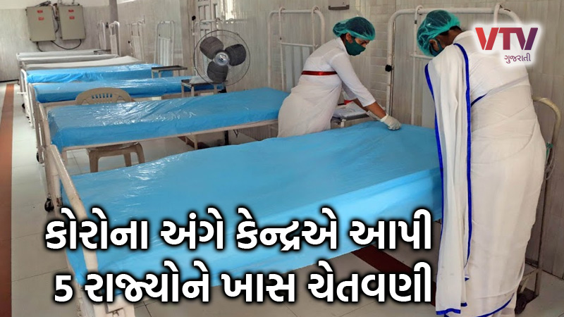 centre warned 5 states about fall short in terms of icu beds and ventilators between june and august