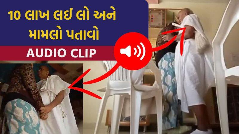 sabarkantha idar pavapuri jain saints misdeeds woman audio viral