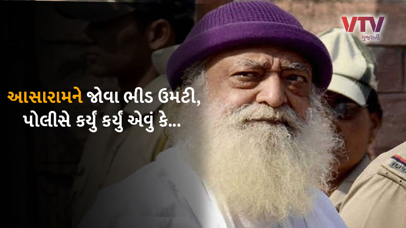 police had to take action agaibnst public who came to see asaram