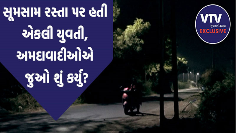 vtv reality check a girl seeks help at midnight in ahmedabad
