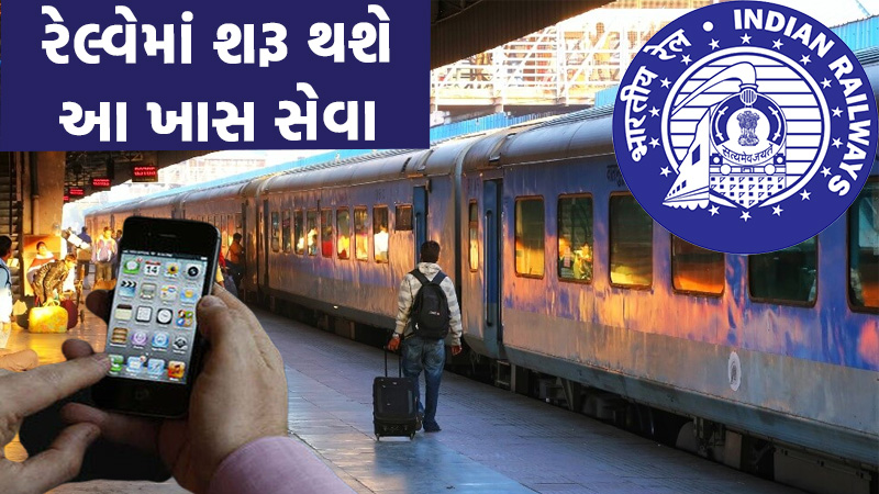Indian Railways SMS alert facility for passengers in case of train delay