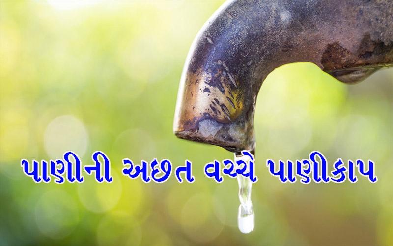વરસાદ વગર હાલત કફોડી..! કચ્છમાં પાણીની અછત વચ્ચે 5 દિવસ પાણીકાપ