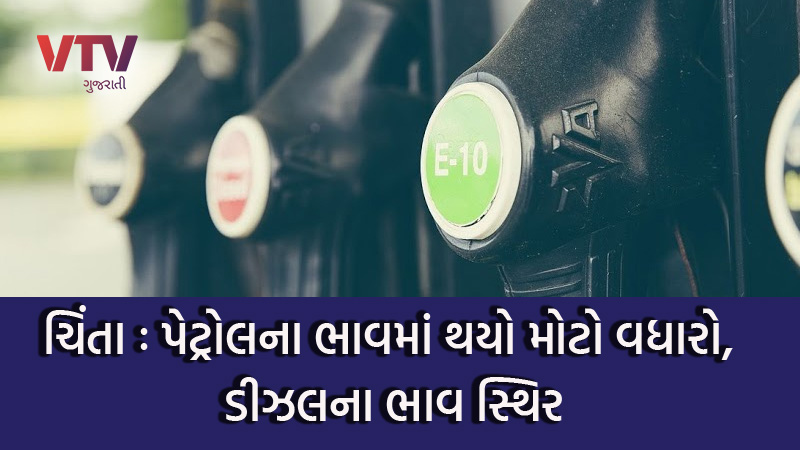 Steep Price Hike In Petrol, Diesel Stable Today, Know The Price In Your City
