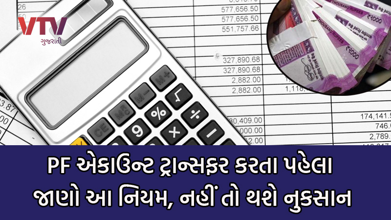 Pf Account Update when you transfer amount in pf then you should know these rules check Here all details