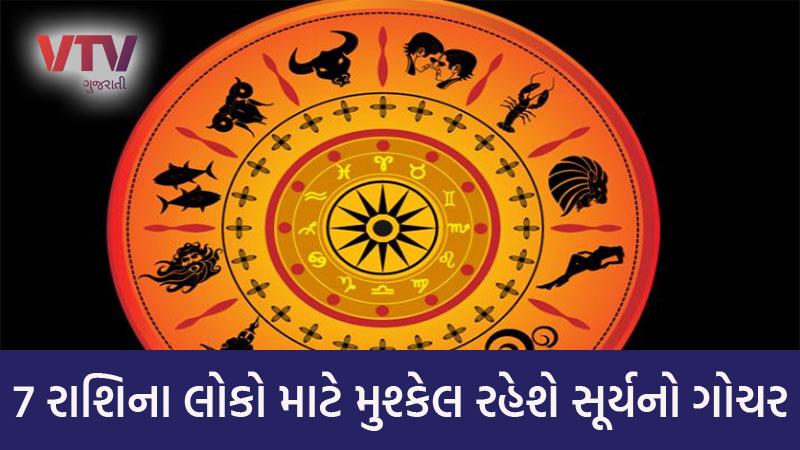 sun transit in kark july 2021 surya gochar affects on zodiac signs