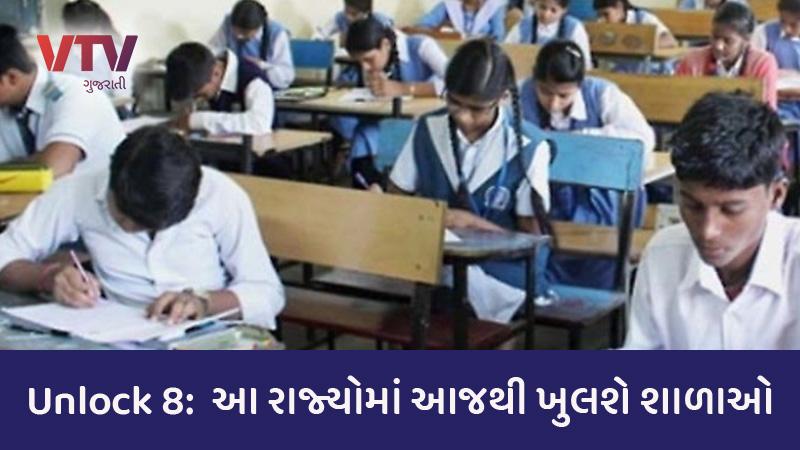 delhi unlock 8 guidelines cinial theatre metro school mp gujarat punjab odisha school reopen guidelines