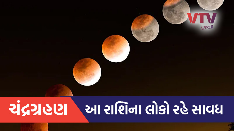 chandra grahan on 5 july lunar eclipse is inauspicious for 5 zodiac sign